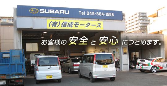 横浜市 車検 見積り